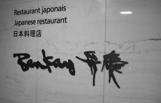 Restaurants japonais à Paris : Benkay